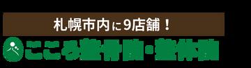 こころ整骨院 札幌(3店舗合同) ロゴ
