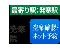 札幌大通り院・ネット予約