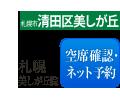 札幌駅前院・ネット予約