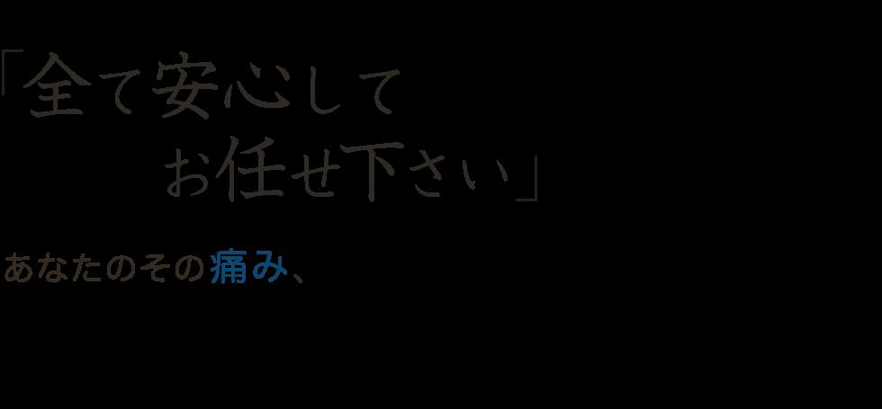 こころ整骨院 札幌(3店舗合同) メインイメージ